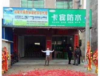 热烈祝贺卡宾防水汕尾店盛大开业