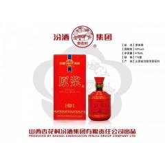 汾酒集团二十年汾酒原浆-- 杏花村酒网