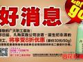 汾酒·诞生纪念酒 汾酒集团职工购买享8折优惠!
