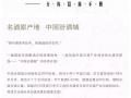 杏花村中汾酒城藏酒分库招商手册